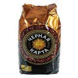 Чёрная карта, кофе в зернах (лот 50кг), вакуумная упаковка (1 кг.), (оптовое предложение)