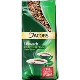 Кофе в зернах Jacobs Monarch Классический 230 гр. вакуумная упаковка, акционный товар