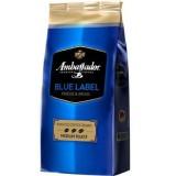 Кофе в зернах Ambassador Blue Label (Амбассадор Блю Лейбл) 1 кг, вакуумная упаковка, акционный товар
